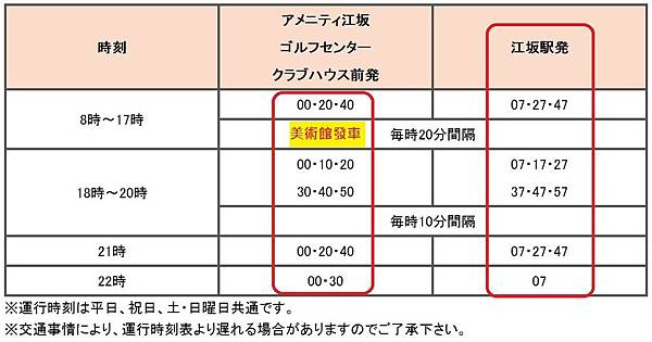 彫刻の美術館 スキュルチュール江坂巴士時刻.JPG