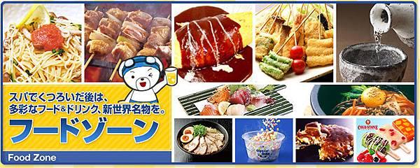 Spa World料理.jpg