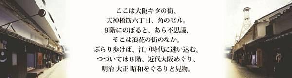 大阪生活今昔館3.JPG