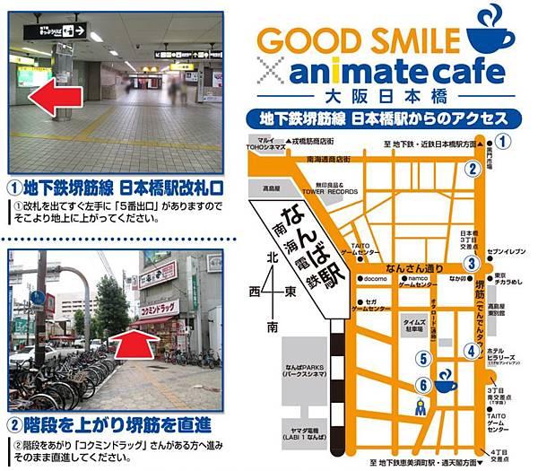 アニメイトカフェ大阪日本橋.jpg