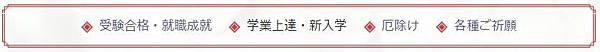 太宰府天滿宮祈願1.JPG