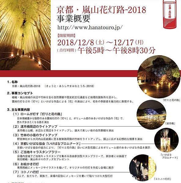 京都・嵐山花灯路-2018.JPG