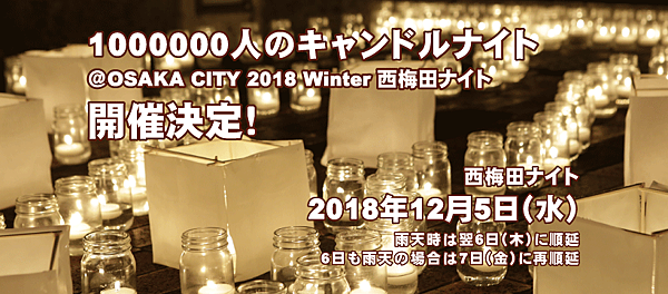 1000000人のキャンドルナイト@OSAKA CITY 2018 Winter 西梅田ナイト.png