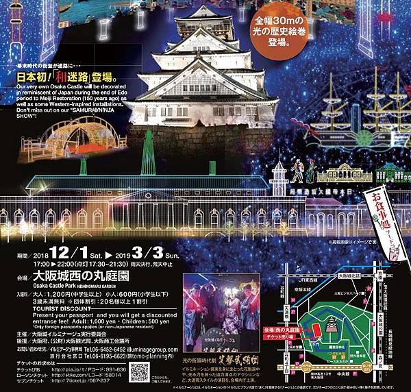 大阪城 イルミナージュ.JPG