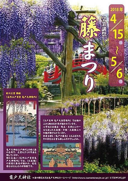 亀戸天神社.jpg