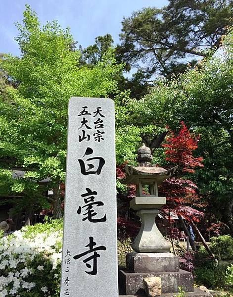 天台宗五大山白毫寺 (1).jpg
