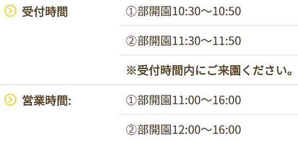 岸和田観光農園時間.JPG
