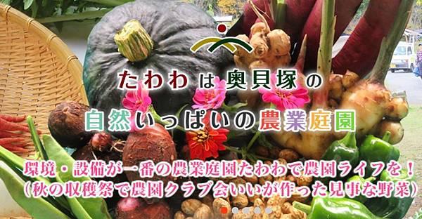 農業庭園たわわ.JPG