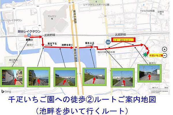 千疋いちご園 交通2.jpg