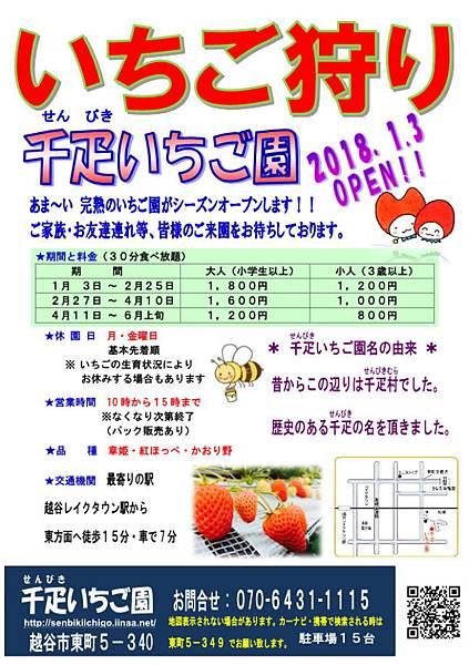 千疋いちご園3.jpg