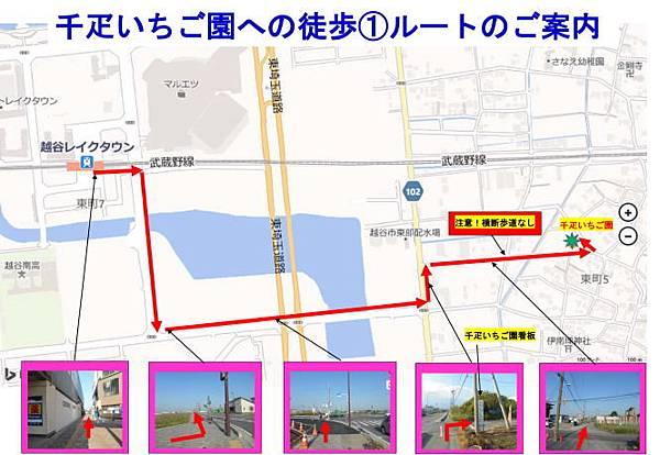 千疋いちご園 交通1.jpg