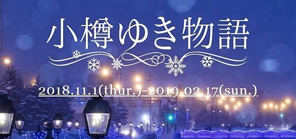 小樽ゆき物語.JPG
