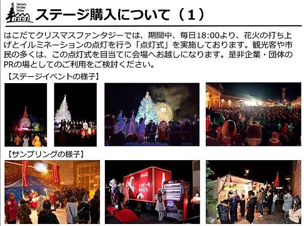 函館聖誕祭.JPG