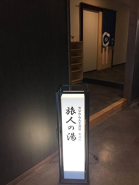 ROUTE-INN熊本駅前 (14).JPG