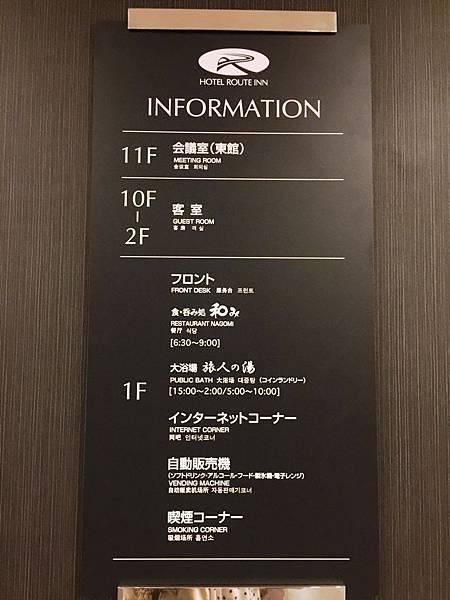 ROUTE-INN熊本駅前 (11).JPG