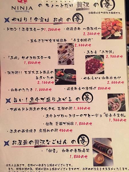 忍者居酒屋 (4).JPG