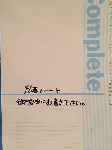忍者居酒屋 (6).JPG
