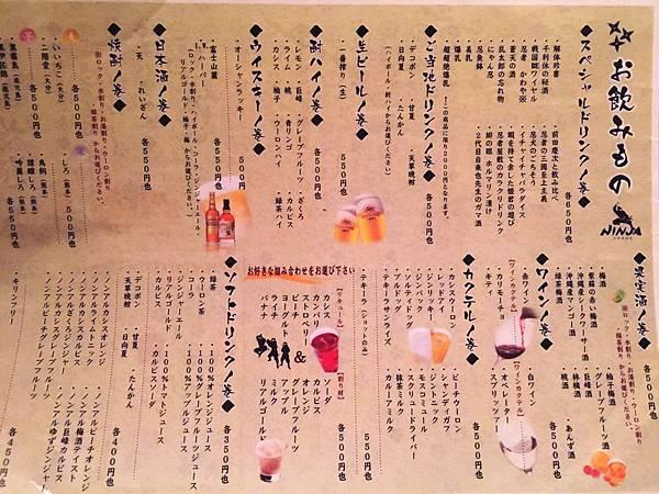 忍者居酒屋 (5).JPG