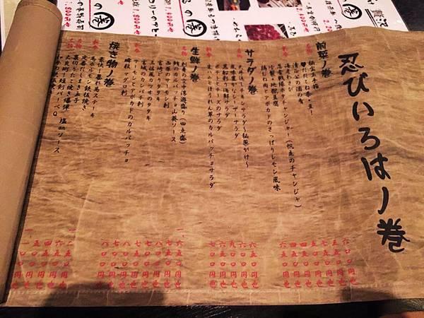 忍者居酒屋 (10).JPG