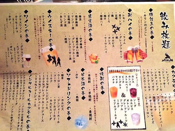 忍者居酒屋 (8).JPG