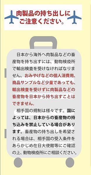 出入境日本請勿攜帶肉製品X 乳製品 (4).JPG