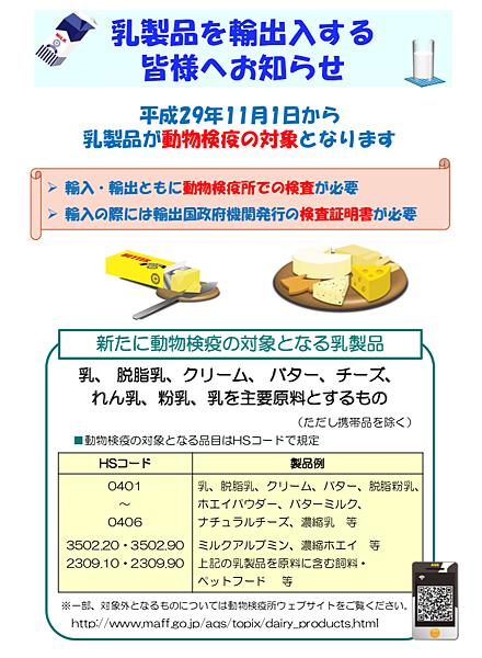 出入境日本請勿攜帶肉製品X 乳製品 (2).PNG