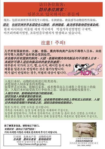 出入境日本請勿攜帶肉製品X 乳製品 (2).JPG