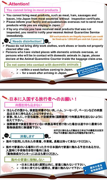 出入境日本請勿攜帶肉製品X 乳製品 (1).PNG