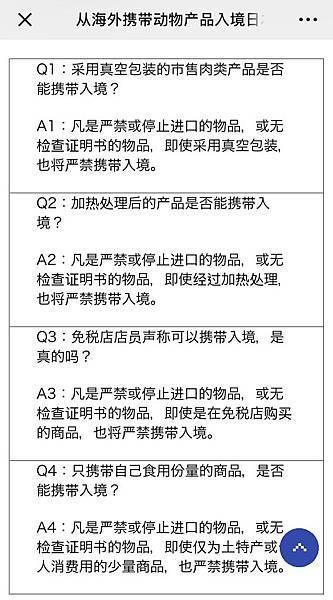 出入境日本請勿攜帶肉製品X 乳製品 (6).JPG
