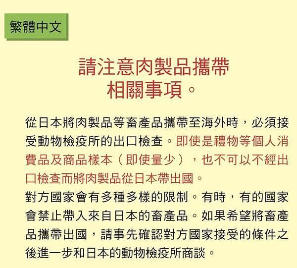 出入境日本請勿攜帶肉製品X 乳製品 (5).JPG