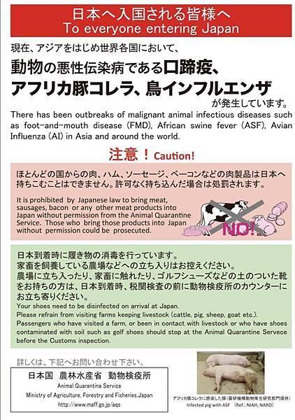 出入境日本請勿攜帶肉製品X 乳製品.JPG