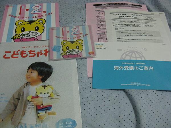 2010.8.6日本巧虎 (6).jpg