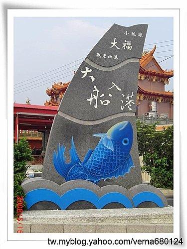 小琉球-幸福海景 3度蜜月31