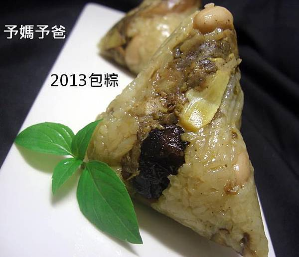 2013粽子