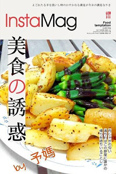 輕食 - 烤馬鈴薯+湯秋葵