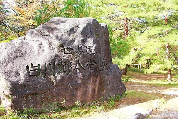 sirakawa-53.jpg