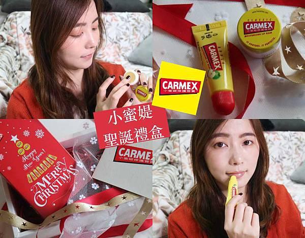 carmex-3.jpg