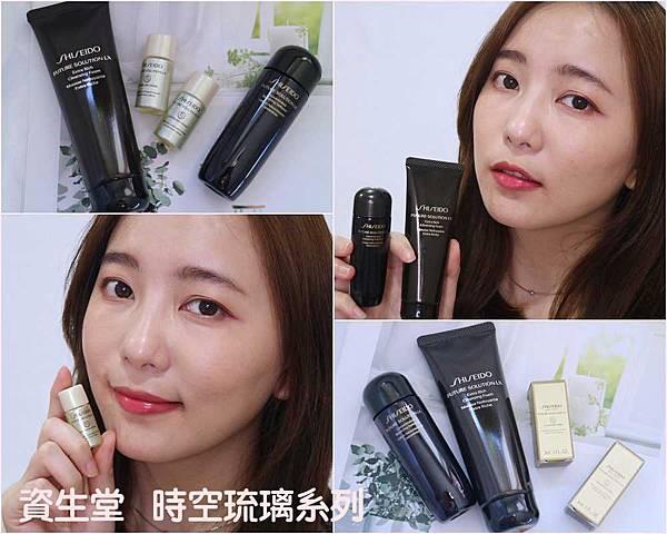 shiseido-19.jpg