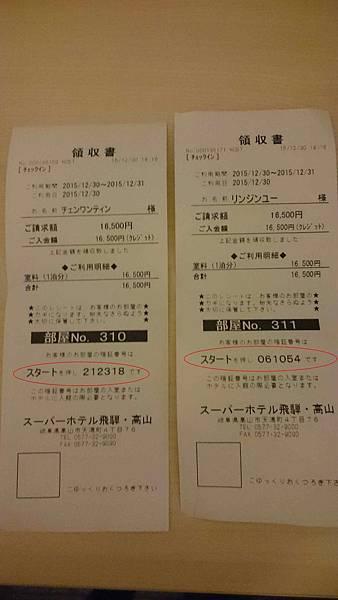 高山super hotel-10
