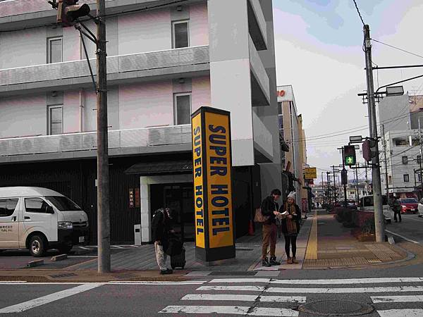 高山super hotel-1