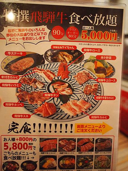 rokubee燒肉-3