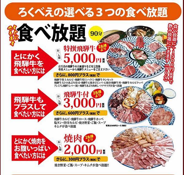 rokubee燒肉-21