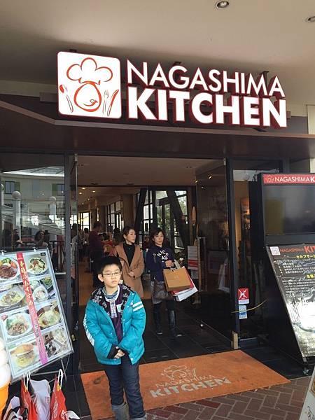 長島outlet餐廳
