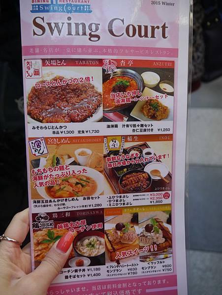 長島outlet餐廳3