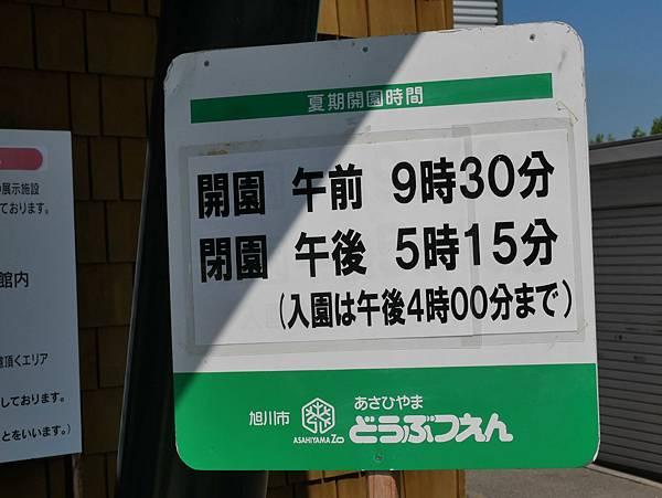 北海道day2-旭川動物園3