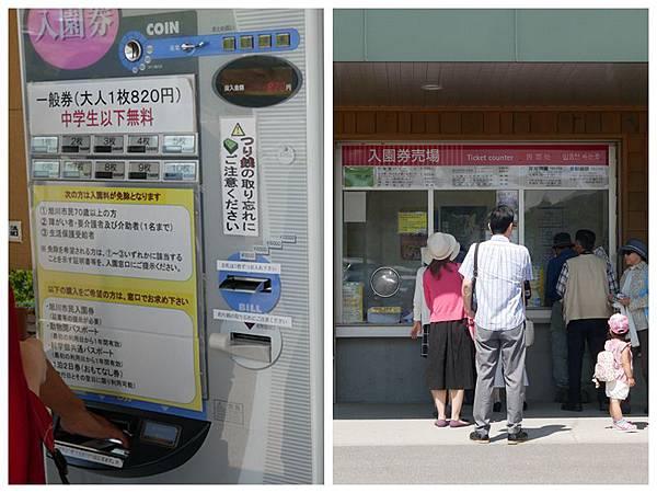 北海道day2-旭川動物園2