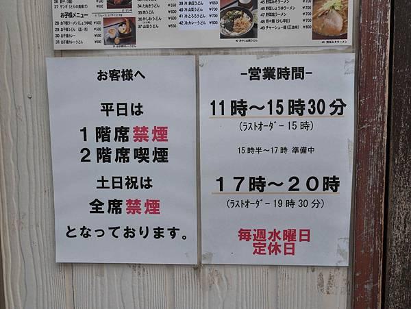 北海道美瑛-だいまる大丸咖哩烏龍麵4