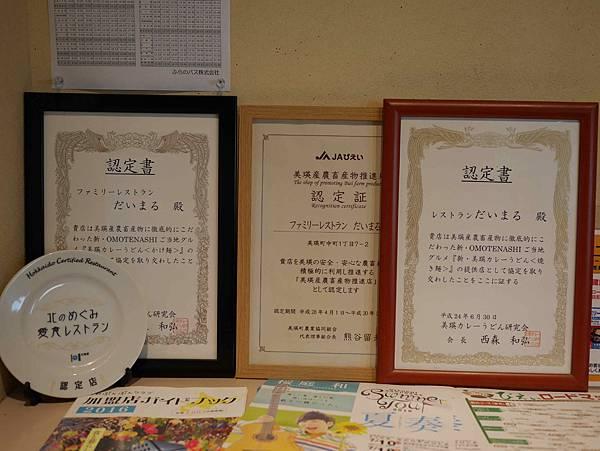 北海道美瑛-だいまる大丸咖哩烏龍麵6