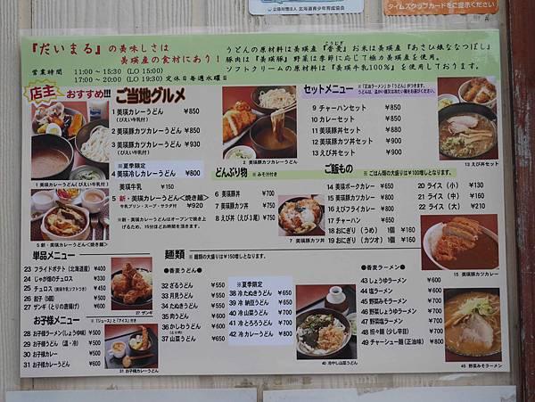 北海道美瑛-だいまる大丸咖哩烏龍麵5-1