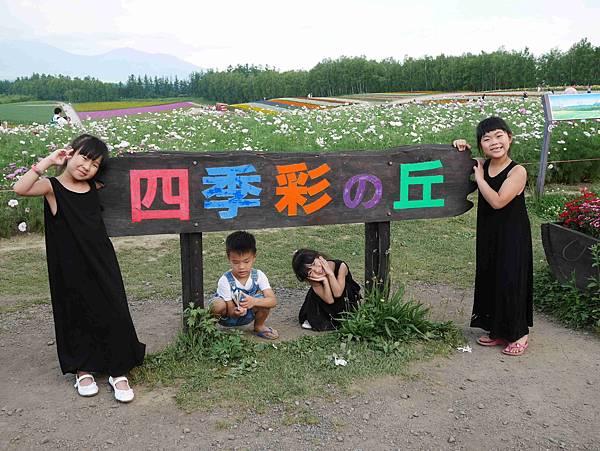 四季彩之丘7